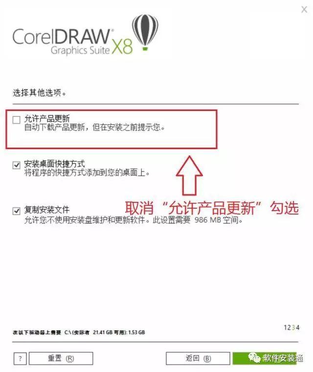 coreldraw x8 繁體 破解