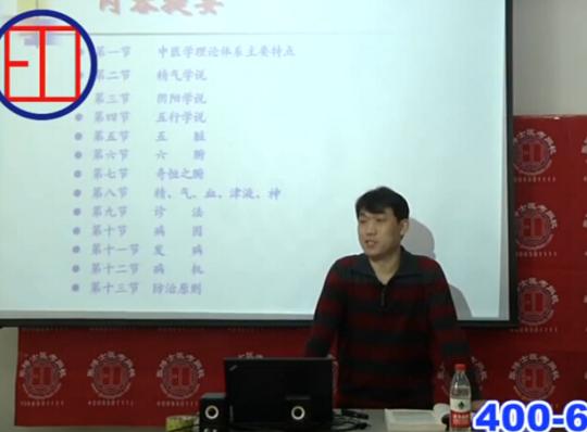中医基础理论视频17_中医基础理论视频教程_免费下载_百度网盘
