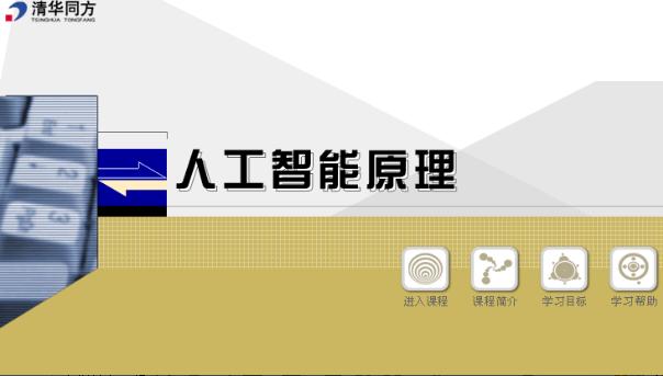 清华大学教授《人工智能原理》课程-渔枫源码分享网